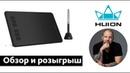 Обзор и розыгрыш графического планшета Huion H640p для фотографов