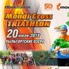 Mondi Cross Triathlon 2019. Sprint