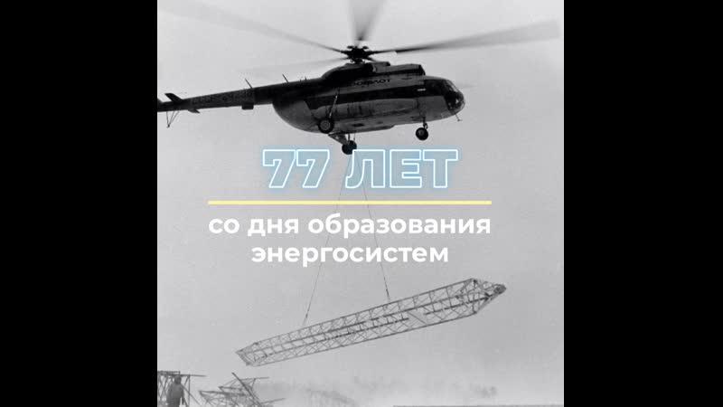 77 лет со дня образования энергосистем