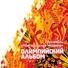 Ансамбль народной музыки новгородская мозаика