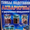 Aqua Complex - лучшие аквариумы во всей Украине