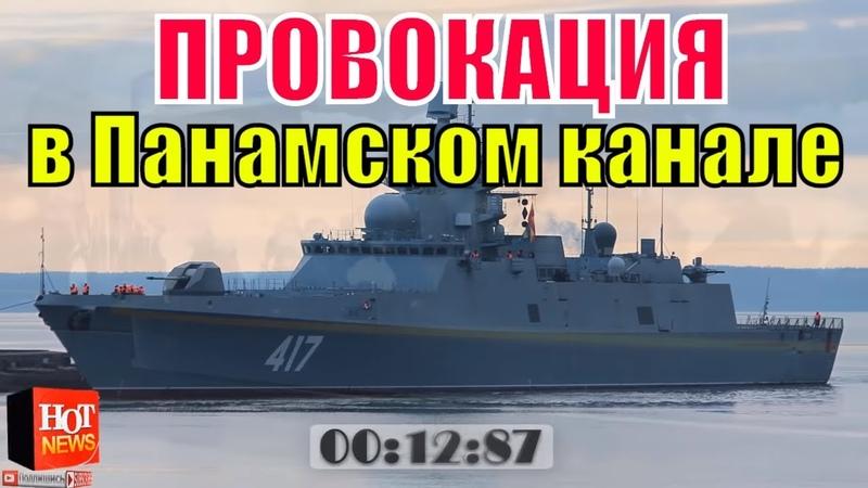 Почему «Адмирал Горшков» не закончил манёвр в Панамском канале   Новости Мира