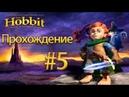 прохождение The Hobbit на русском ПК версия ч 5