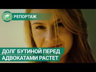 Фонд защиты национальных ценностей собрал 10 млн рублей для Бутиной. ФАН-ТВ