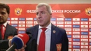 Олег Браташ подвел итоги матча со сборной Сербии