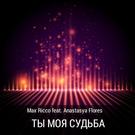 Обложка Ты моя судьба - Max Ricco, Anastasya Frores