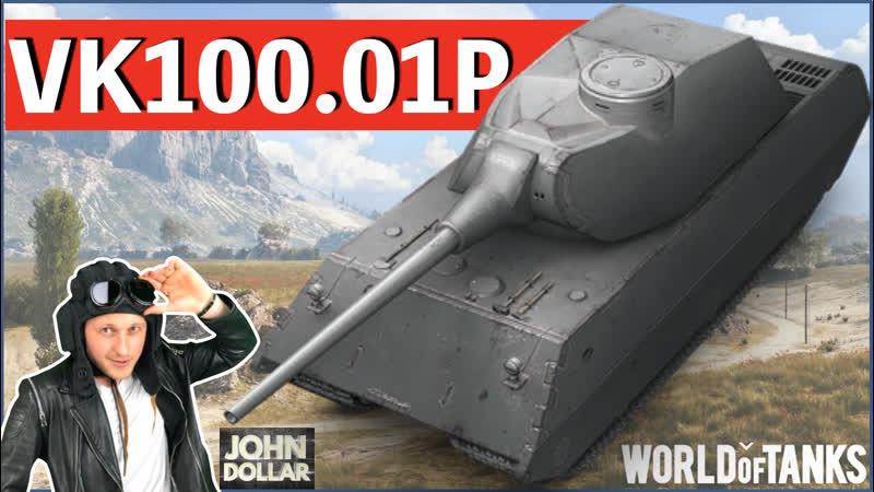 World of Tanks - VK 100.01P