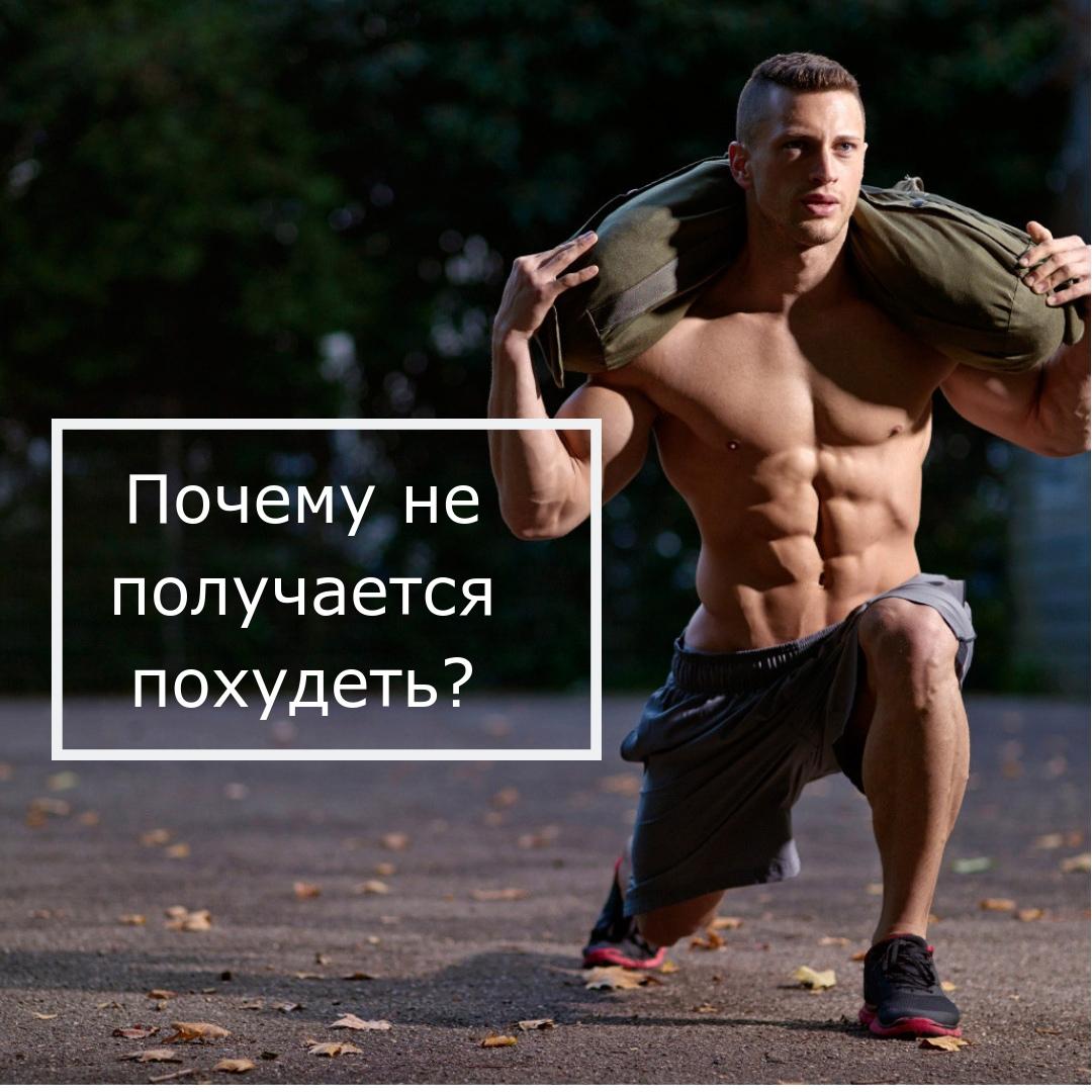 Не Получается Похудеть Причина. Почему не получается похудеть при правильном питании и занятиях спортом - основные причины и что делать