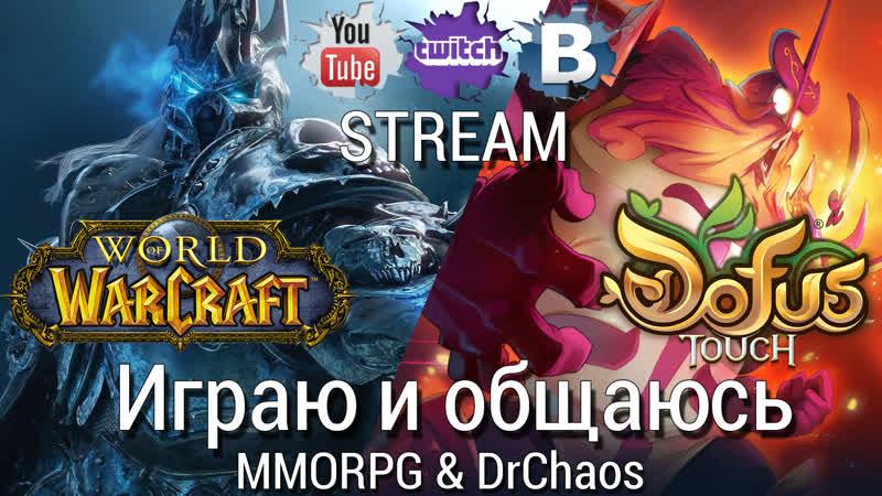 DOFUS Touch DODGE World of Warcraft WOTLK 3.3.5a CIRCLE x10 Играю и общаюсь 2