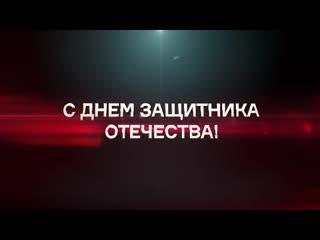 C ДНЁМ ЗАЩИТНИКА ОТЕЧЕСТВА! #23Февраля #АрмияРоссии