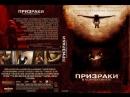 Призраки в Коннектикуте - Русский Трейлер 2009