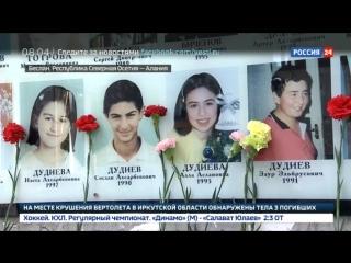 В Северной Осетии завершается трехдневная вахта памяти жертв теракта в Беслане