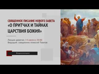 Онлайн-курс Новый Завет. Урок № 9 (О притчах и тайнах Царствия Божия)