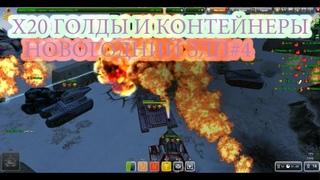 Танки Онлайн|Favorite Tanks|ЗЛП#95[Х20 ГОЛДЫ И КОНТЕЙНЕРЫ!НОВОГОДНИЙ ЗЛП#4]