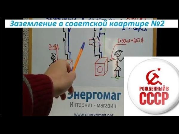 Заземление в квартире советской постройки как правильно сделать УЗО для стиралки электромонтаж Киев