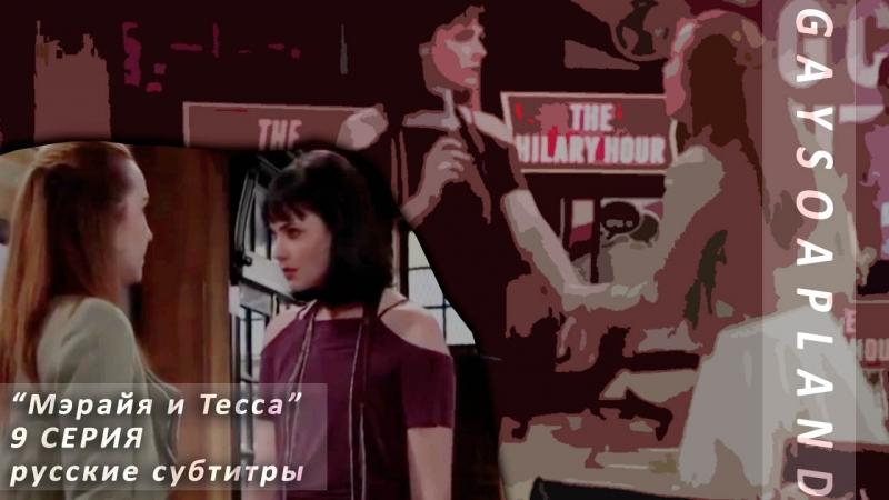Мэрайя и Тесса Mariah Tessa 9 CЕРИЯ Русские субтитры