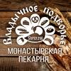 """Пекарня  """"Владычное подворье"""" Серпухов"""