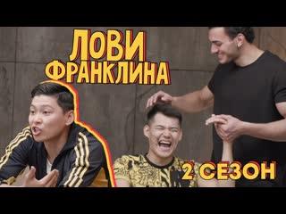 ЛОВИ ФРАНКЛИНА - КЛЮЧНА12 - НОВЫЕ НАКАЗАНИЯ