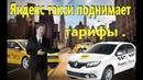 Яндекс такси поднимает тарифы Работа в яндекс такси эконом Бородач