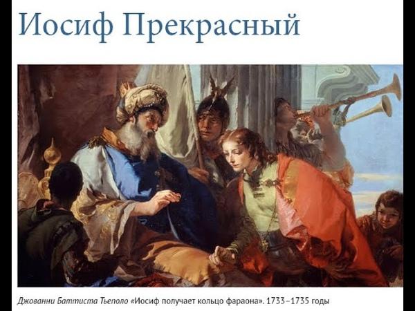 """27 мая 2019 г.сказал фараон Джосер Великолепный Имхотепу-Иосифу:""""Так как Бог открыл тебе все истины"""
