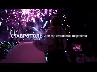 Международная Студенческая Весна в Ставрополе!