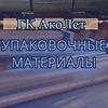 "ООО ""Группа Компаний  АкоЛет"""