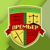 """Региональная правовая компания """"ПРЕМЬЕР"""""""