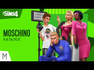 Официальный трейлер «the sims™ 4 moschino»