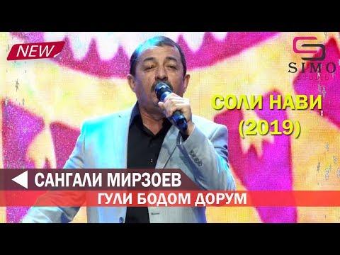 Сангали Мирзоев - Гули бодом дорм | Соли нави 2019