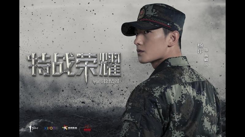 杨洋 电视剧《特战荣耀》燕破岳官宣 定妆训练花絮 Yang Yang New TV Drama BTS - Training Section