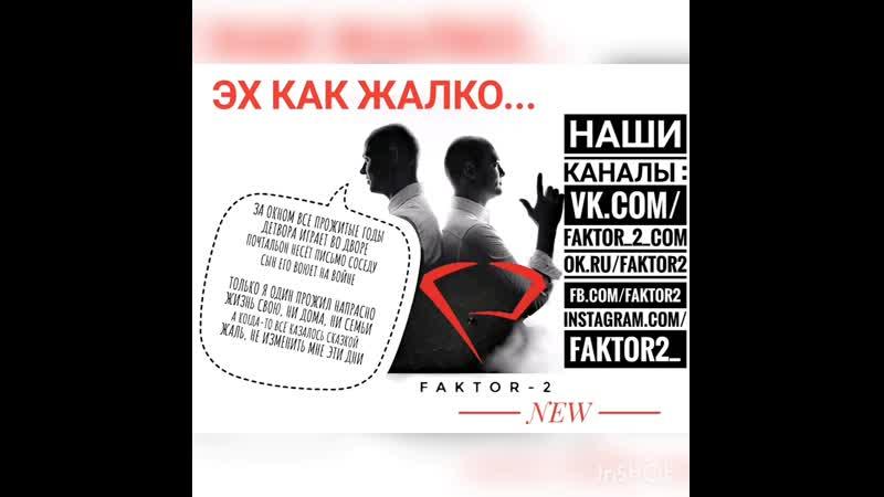 FAKTOR-2 | Эх как жалко