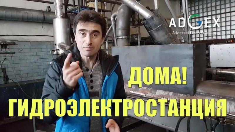 Мусоросжигающая гидроэлектростанция ADGEX часть 3