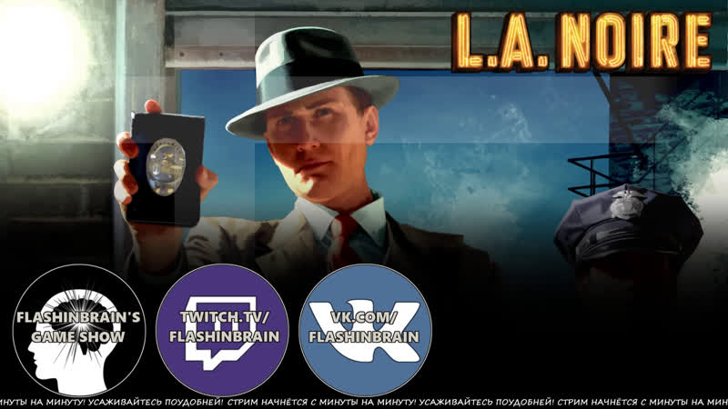 L.A. Noire - 02