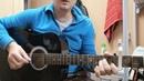 группа Пятница. Я солдат. Кавер. На гитаре.