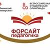 """ВСО по педагогике """"ФОРСАЙТ-ПЕДАГОГИКА"""""""