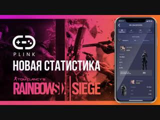 Статистика по tom clancy's rainbow six siege