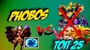 PHOBOS VS TOP 25 HEROES \ БИТВА ЗАМКОВ \ CASTLE CLASH