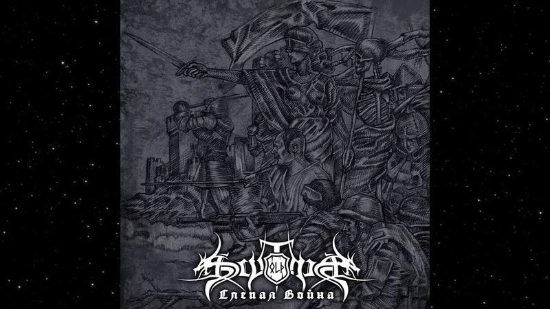 Old Scythia - Blind War | Слепая Война (Full Album)