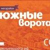 Южные Ворота-мегарайон новостроек в Томске