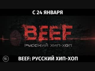 BEEF Русский хип-хоп, 16+