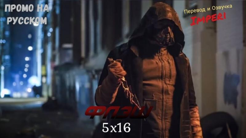 Флэш 5 сезон 16 серия The Flash 5x16 Русское промо