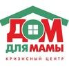 """АНО """"Дом для мамы"""""""