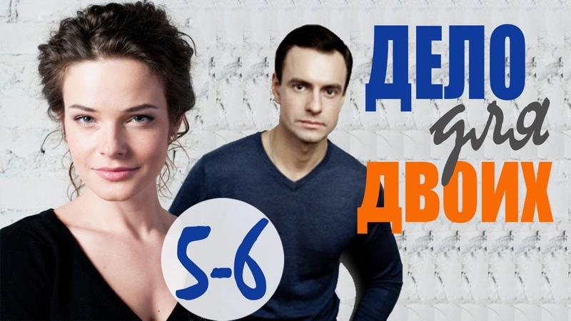 Детектив Дело для двоих 5 6 серия 2014 Мелодраматический детективный сериал