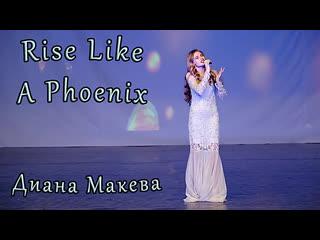 Диана Макеева - Rise Like A Phoenix (Conchita Wurst cover)
