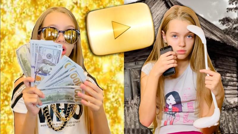 БОГАТЫЙ блогер vs БЕДНЫЙ блогер Богатая малявка vs бедная ожидание реальность Скетч от НАША МАША