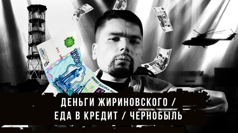 Сталингулаг: гнусный Жириновский, пельмени в кредит и сериал «Чернобыль»