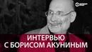 Борис Акунин: Это полицейское государство
