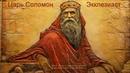 Царь Соломон Экклезиаст В прозе