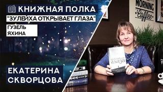 Книжная полка №45. Гузель Яхина - «Зулейха открывает глаза»