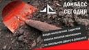 Банда малолетних садистов забила лопатой пенсионера на школьном дворе в Донбассе